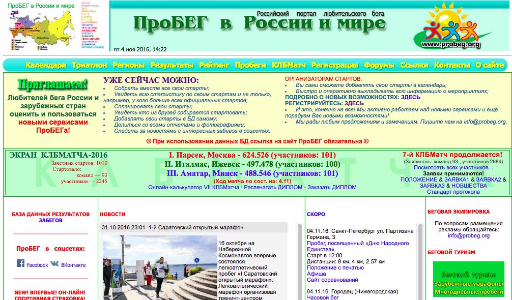 Крупнейший российский беговой портал