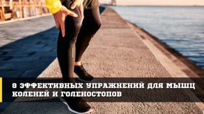 упражнения для мышц коленей и голеностопов_