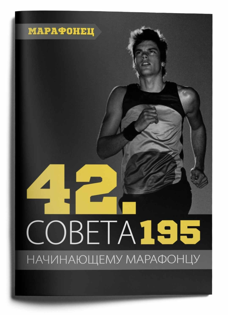 42.195 совета начинающему марафонцу
