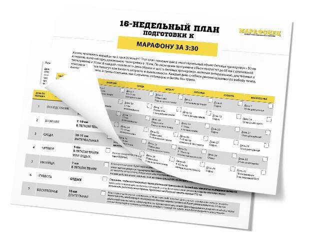 16-недельный план подготовки к марафону на 3:30