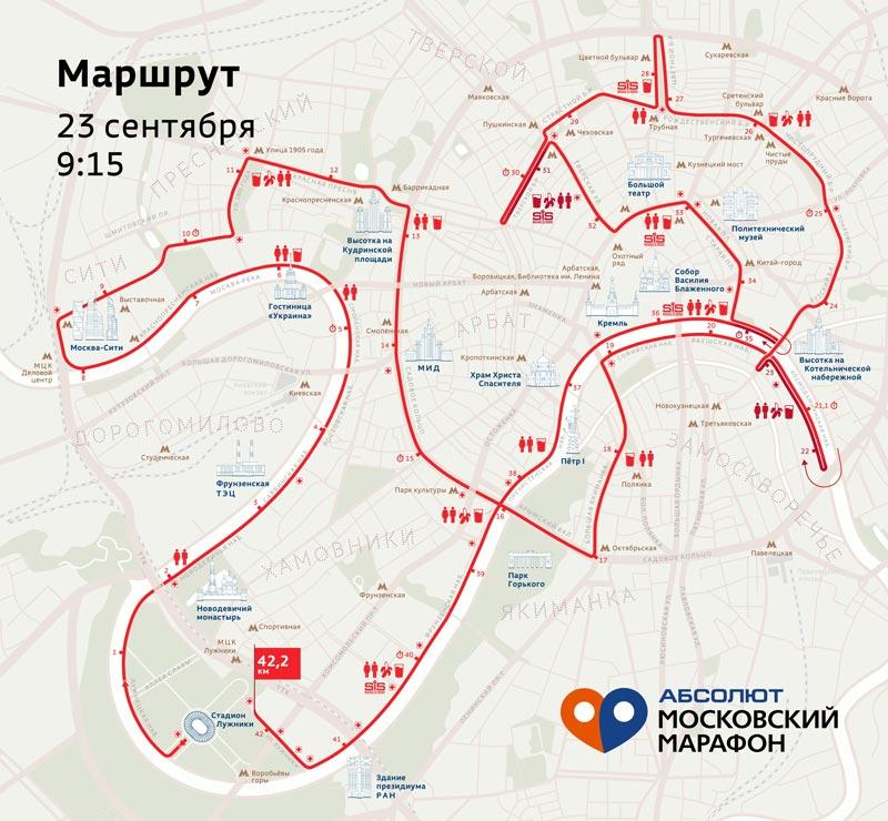 Трасса Московского марафона 42 км 2018