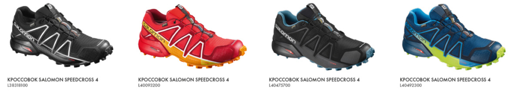 salomon-obzor-speedcross4