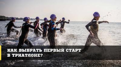 Как выбрать первый старт в триатлоне