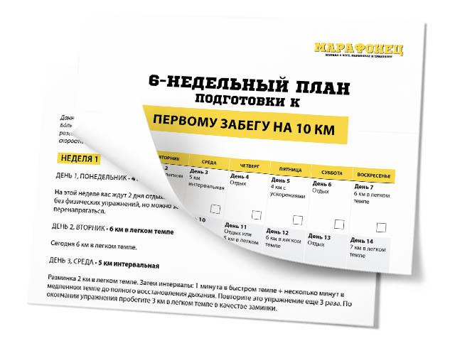 6-недельный план подготовки к первому забегу на 10 км
