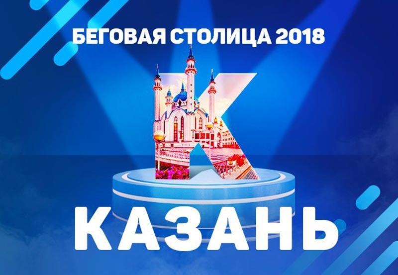 Определена беговая столица России 2018!