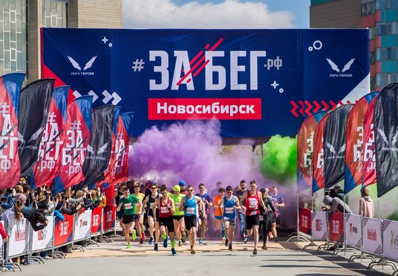 Результаты Забег.РФ 2018 – крупнейшего всероссийского полумарафона