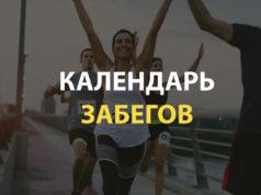 Календарь забегов и марафонов России