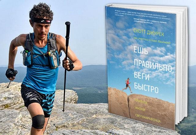 """Скотт Джурек: книга """"Ешь правильно, беги быстро"""""""