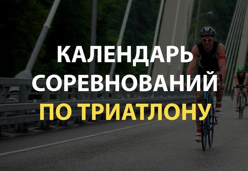 Календарь соревнований по триатлону в России