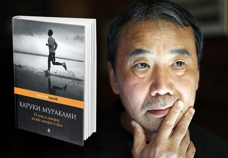 """""""О чем я говорю, когда говорю о беге"""": философия бега Харуки Мураками"""