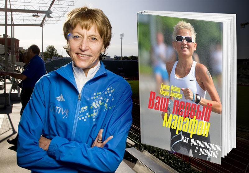 """""""Ваш первый марафон"""": 8 ключевых идей книги Грете Вайтц"""