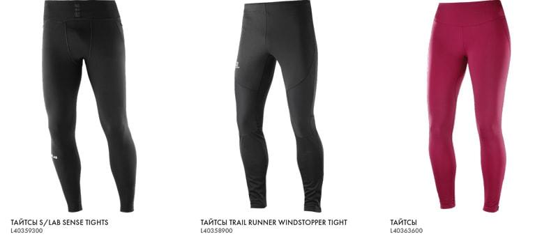 salomon-obzor-tights