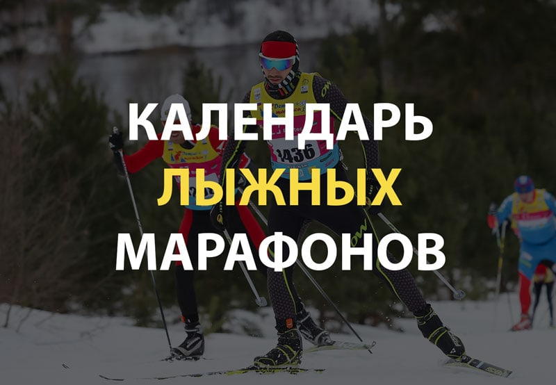 Календарь лыжных марафонов России 2018-2019