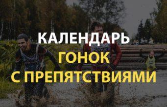 Календарь гонок с препятствиями в России и СНГ