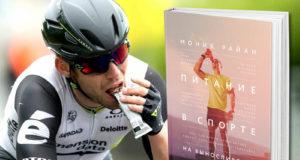 Питание в спорте на выносливость: ключевые принципы рационального питания Моник Райан