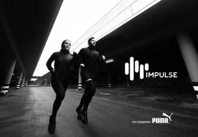 Третий беговой челлендж Puma X Impulse 19 - заряжает мотивацией на весь год!