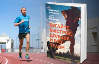 """Позный метод бега: 8 ключевых идей от авторов книги """"Бегайте быстрее дольше и без травм"""""""