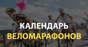Календарь веломарафонов и велогонок России 2019