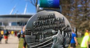 """Результаты Петербургского полумарафона """"Белые ночи"""""""