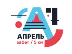 """Результаты первого забега """"Апрель"""" на 5 км в Москве"""