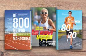35 книг о беге, которые вдохновят вас на новые достижения