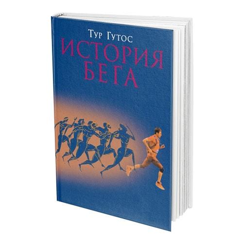 37 лучших книг о беге