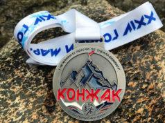 """Результаты горного марафона """"Конжак"""" и первого чемпионата России по трейлраннингу"""