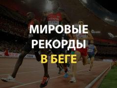 Мировые рекорды в беге от 50 м до 100 км у мужчин и женщин