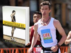 Соревновательный вес: 15 рекомендаций от Мэта Фицджеральда
