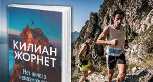 «Нет ничего невозможного»: 7 главных идей книги Килиана Жорнета