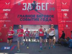 ЗаБег.РФ в Москве: уникальные подробности столичного полумарафона