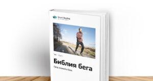 Библия бега: 9 ключевых идей книги Тима Ноукса