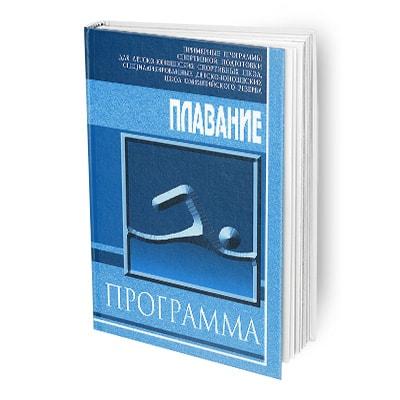 ТОП-20 книг о плавании, которые будут полезны каждому пловцу