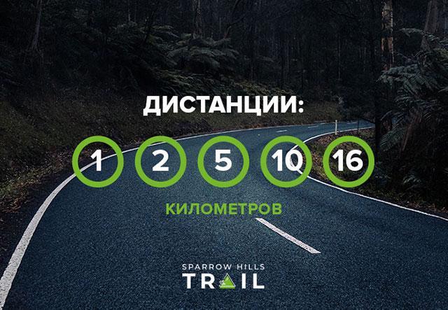 Sparrow Hills Trail – новый забег в центре Москвы от «Лиги Героев»