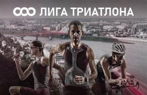Лига Триатлона: новый триатлонный старт в Нижнем Новгороде