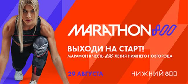 Марафон 800: Нижний Новгород отметит День города массовым забегом