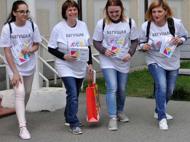 """Всероссийский осенний забег """"Бегущая книга-2021"""""""