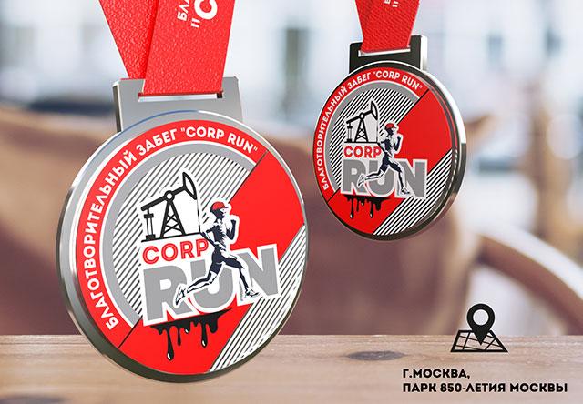 2 октября в Москве пройдёт благотворительный забег CorpRun