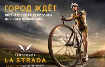 La Strada: новая велогонка в Санкт-Петербурге 26 сентября